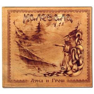 KALEVALA Luna I Grosh CD-digibook