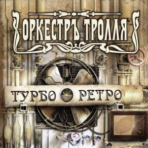 TROLL ORCHESTRA Турбо Ретро CD-digipack