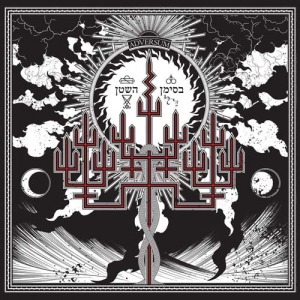 ADVERSUM In The Sign Of Satan CD
