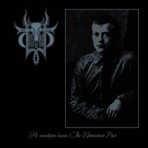 SIVYJ JAR The Unmourned Past CD-digipack